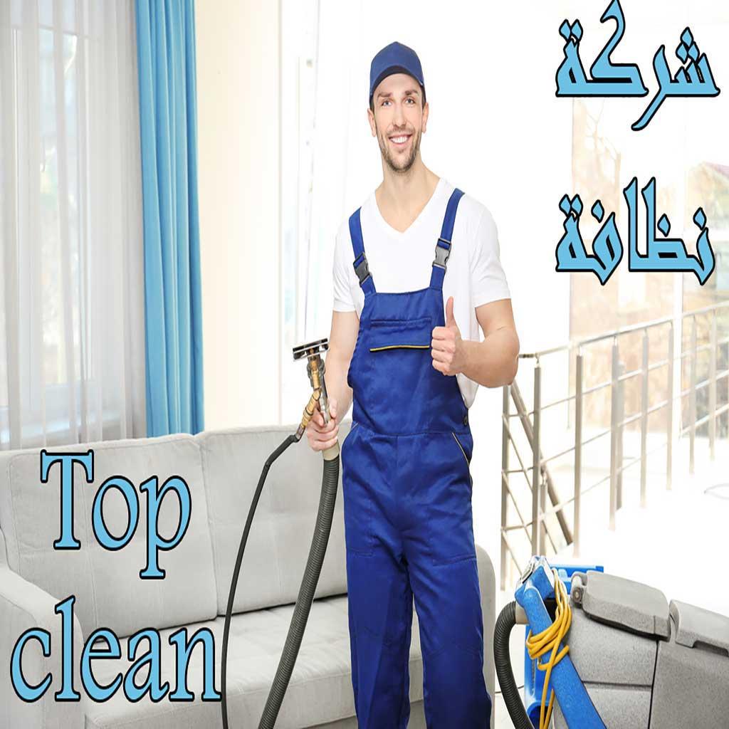 تلميع الرخام، تنظيف، تنظيف الاثاث، تنظيف المفروشات، تنظيف خزانات، تنظيف مابعد التشطيب للشقق والفلل، تنظيف مداخن المطاعم، تنظيف منازل، تنظيف منازل 6 اكتوبر، جلي رخام، غسيل سجاد و موكيت، نظافة الواجهات الزجاجية